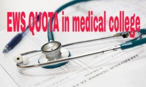 EWS Quota In Medical Colleges