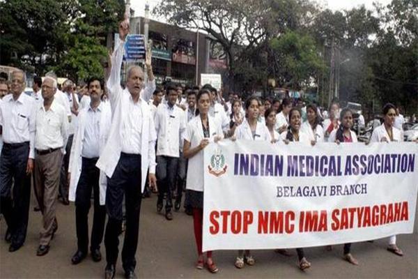 NMC Bill protest