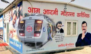 mohalla clinics delhi