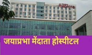 Jai Prabha Medanta hospital
