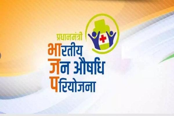 Janaushadhi Kendras