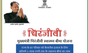 Chiranjeevi Swasthya Bima Yojana